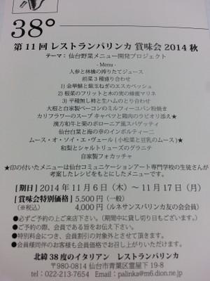 20141107_110658