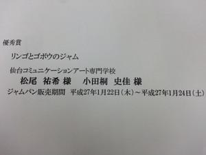 20141216_084909